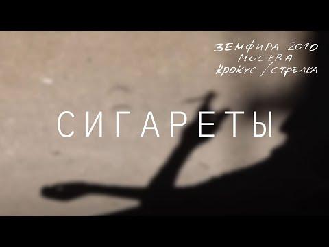 Клипы Земфира - Сигареты (live) смотреть клипы