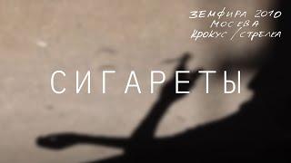 Земфира - Сигареты (live)