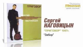 Сергей Наговицын - Забор