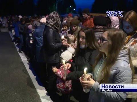 Бердчане зажгли Свечу Памяти