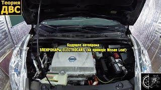 Будущее автопрома - ЭЛЕКРОКАРы ELECTROCARS (на примере Nissan Leaf). Евгений Травников.