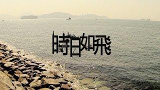 C AllStar - 時日如飛 MV [Official] [官方] YouTube 影片