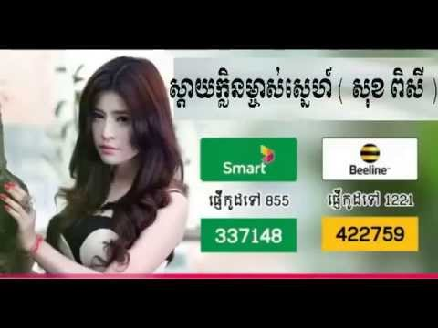 Sok Pisey - Sday Klen Mchas Sne [Khmer New Song] Sunday CD Vol 183