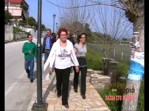 ΡΑΝΤΕΒΟΥ ΣΤΟ ΧΩΡΙΟ ΠΑΣΧΑ ΣΤΟΝ ΠΕΤΡΙΤΗ ΚΕΡΚΥΡΑ 2010