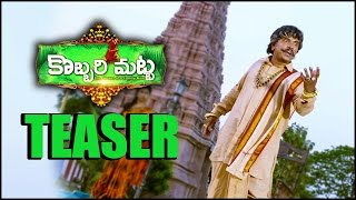 Kobbari Matta Telugu Movie Official Teaser