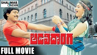 Adavi Donga Telugu Full Length Movie || అడవి దొంగ సినిమా || Chiranjeevi , Radha