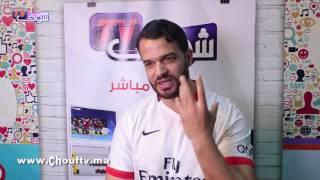 لأول مرة و بالفيديو..الزروالي لشوف تيفي:هاعلاش كاندير الخير    |   بــووز