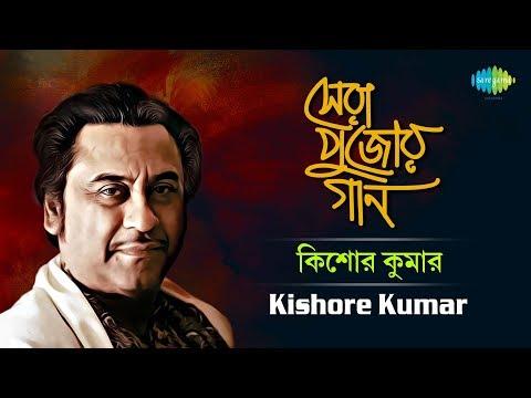 Sera Pujor Gaan   Best Of Kishore Kumar   Bengali Songs Audio Jukebox