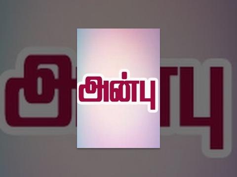 Anbu Tamil movie online DVD