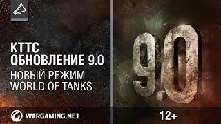 Программа «КТТС». Восемнадцатый выпуск / World of Tanks / Видео, ролики, трейлеры, гайды