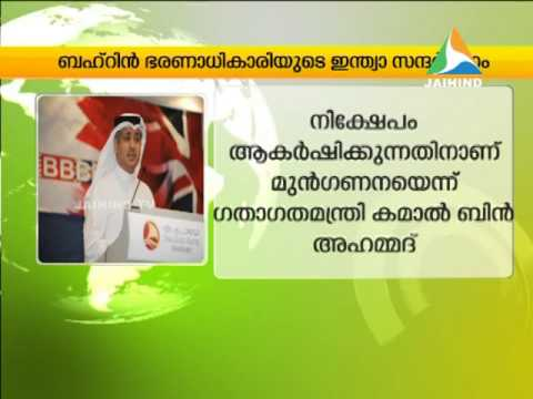 Bahrain king visit, Middle East Edition News, 17.02.2014, Jaihind TV