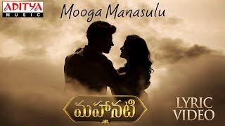 Mooga Manasulu Lyrical