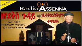 <Voice of Assenna: ዘየደቅስ ጉዳይ ቤተክርስትያን ተዋህዶ - ብ ሊቀ ካህናት ተኽለማርያም መርካጽዮን