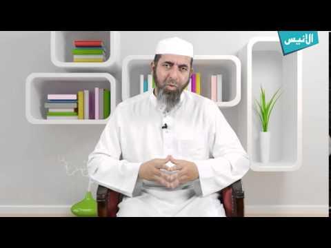 ح05 تربية الأولاد في الإسلام | د. محمد حاج عيسى