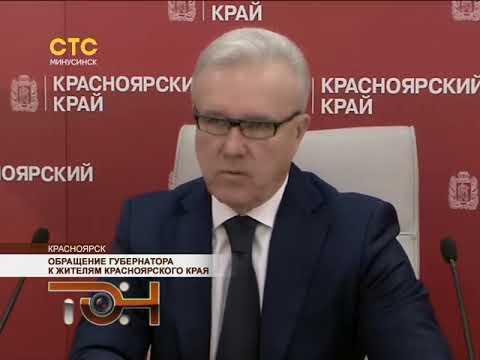 Обращение губернатора к жителям Красноярского края