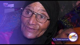 فيديو يدمي القلوب..زوجة تقتات من الأزبال و تناشد القلوب الرحيمة قبل عيد الأضحــى   |   حالة خاصة