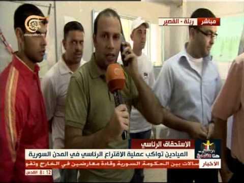 Presidential Election Syria 2014/06/03 الساعات الأولى للإنتخابات الرئاسية في سوريا
