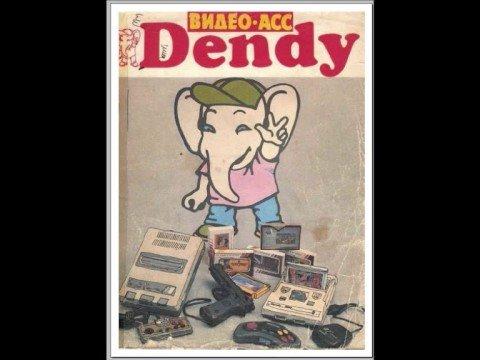 Как NES (Dendy) повлияла на вашу жизнь ?