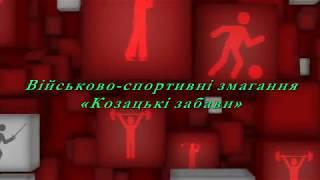 Військово-спортивні змагання «Козацькі забави»