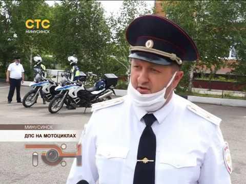 ДПС на мотоциклах