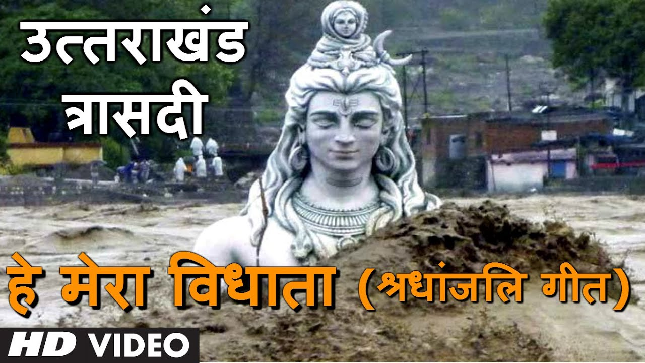 Hey Mera Vidhata Video Song - Uttarakhand Tragedy Shradhanjali Geet - Preet Ki Pachhyan