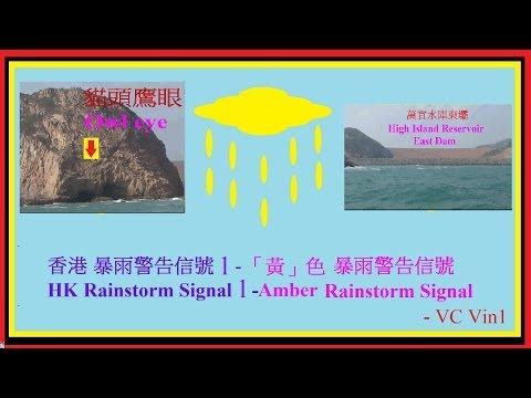 2014 香港 暴雨警告信號 1 - 「黃」色 暴雨警告信號 Hong Kong Rainstorm Signal 1- Amber Rainstorm Signal