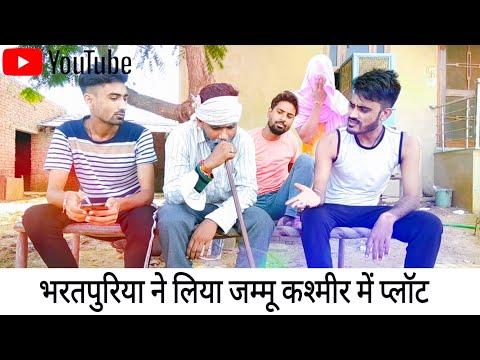 भरतपुरिया ने लिया जम्मू कश्मीर में प्लाट | VISHNU SARADHANA | BHARATPUR COMEDY | FUNNY COMEDY |