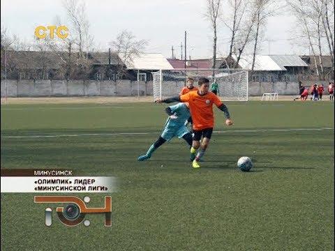 «Олимпик» лидер «Минусинской лиги»