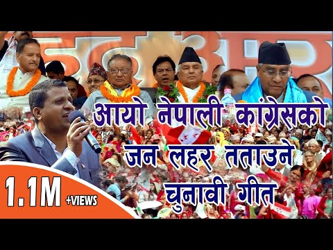 Nepali Congress Election Song 2074 By Cholendra Paudel