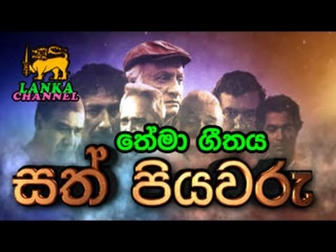 Hiru Tv - Sath Piyawaru Teledrama Theme Song