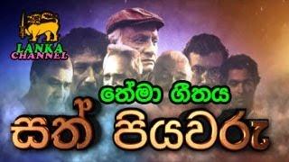 Sath Piyawaru (සත් පියවරු) Sinhala Teledrama Theme Song