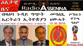 <VOICE OF ASSENNA:Daily News- Eritrea Ethiopia. TPLF, World Cup - Thursday, 14 June, 2018