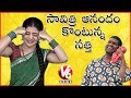 Bithiri Sathi On Research Report : Buy Happiness By Spendi..