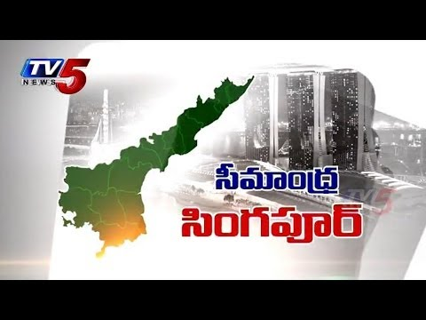 Which reflects Singapore as a Role Model for Seemandhra Capital? : TV5 News
