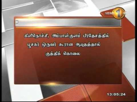 Shakthi lunch time news 1st tamil - 19.09.2013