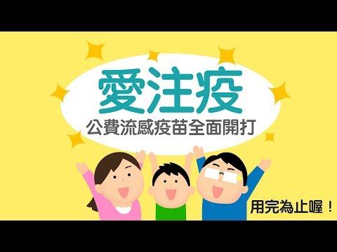〖愛注疫!公費流感疫苗全面開打!〗健康盟-全民顧健康系列