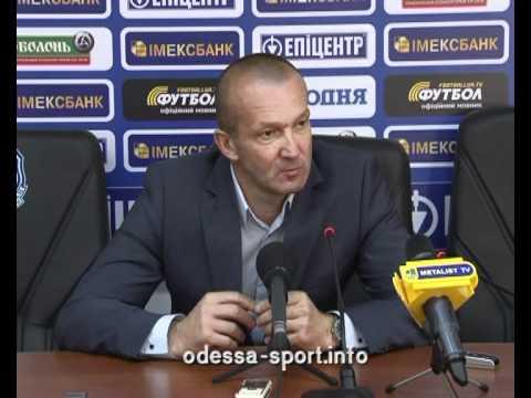 Черноморец-Металлист. Интервью тренеров после матча