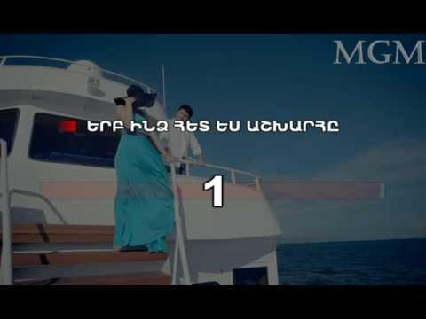 Christine Pepelyan & Arman Hovhannisyan - Erb Indz Het Es KARAOKE
