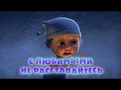 Máša a Medvěd - 61 - Vánoce