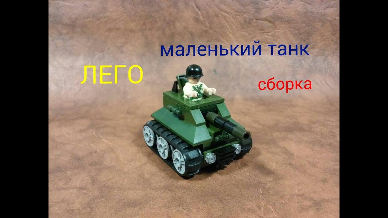 как сделать ТАНК с конструтора лего..how to make a tank from Lego