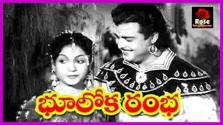 Bhooloka Rambha Telugu Full Length Movie Anjali Devi