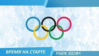 Марк Юсим - Олимпийские игры Сочи 2014