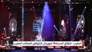 بالفيديو.. شاهد انطلاق مهرجان الشواطئ اتصالات المغرب في نسخته 16 |