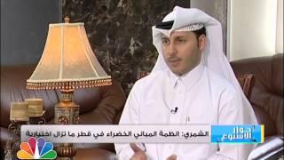 برنامج حوار الأسبوع/ الأبنية الخضراء في قطر