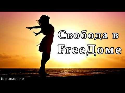 Путь к Свободе