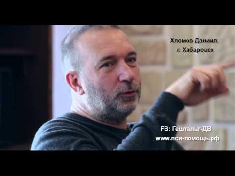 Динамическая Концепция Личности. День 2-й, невротический. Хабаровск, 2015