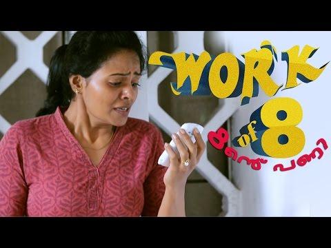 WORK OF 8-  ( എട്ടിന്റെ പണി )  Malayalam Short Film