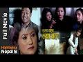 New Newari Movie KHYAA WALA 2017 2073 Subha Tandukar Sanam Kumar Shrestha