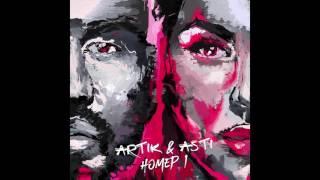 ARTIK & ASTI - Неделимы (АУДИО) Скачать клип, смотреть клип, скачать песню