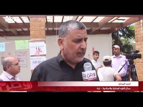 القوى الوطنية والاسلامية لوطن: سنقف مع المفصولين من الوكالة حتى يستعيدوا وظائفهم